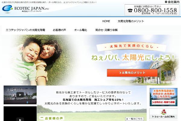 エコテックジャパンの口コミと評判