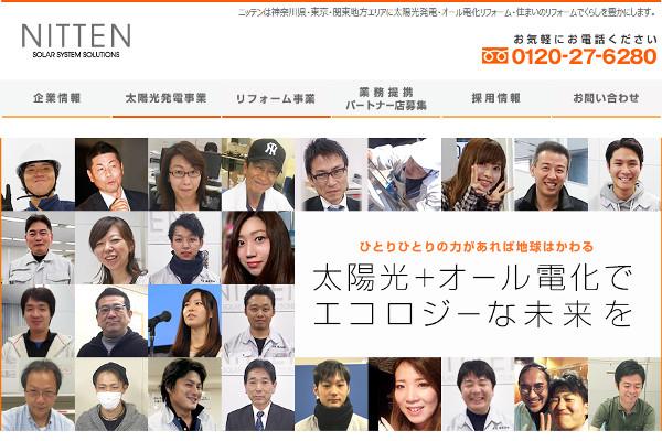 日天株式会社の口コミと評判