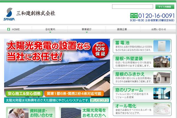 三和建創株式会社の口コミと評判