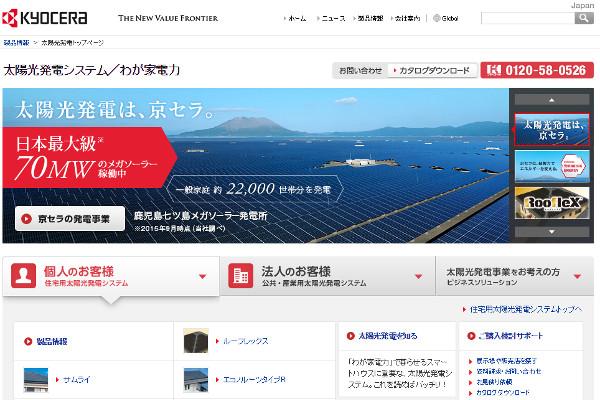京セラの太陽光発電の口コミと評判