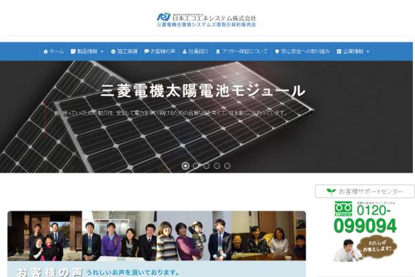 日本エコエネシステムの口コミと評判
