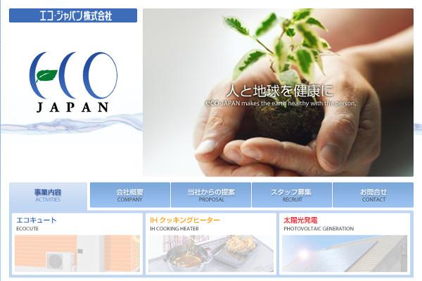 エコジャパン株式会社の口コミと評判